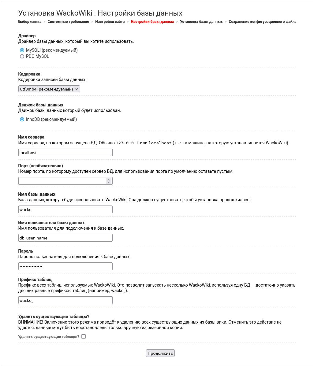 Скриншот: Установка WackoWiki R6.0. Шаг 4: настройки базы данных
